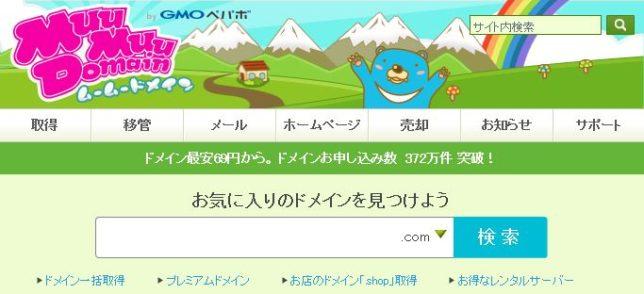 https://muumuu-domain.com