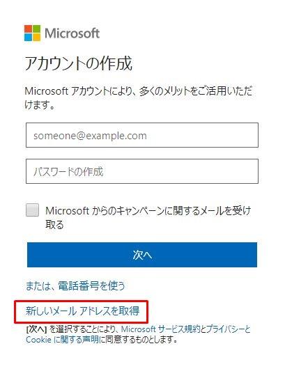 公式 Microsoft アカウント取得HP
