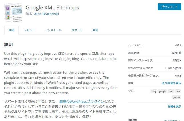 wordpressプラグイン google xml sitemaps で あなたの記事をgoogleに