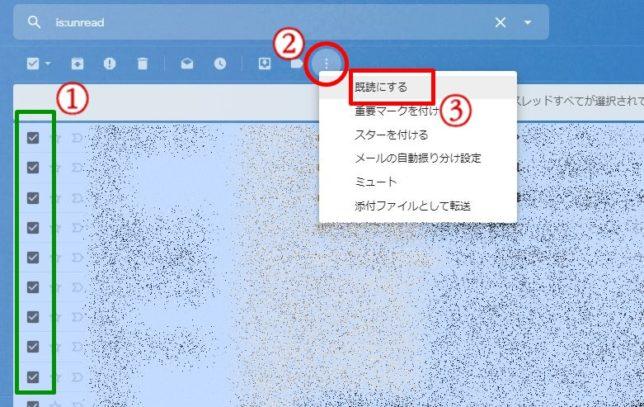 03 3つの点をクリック>既読にする