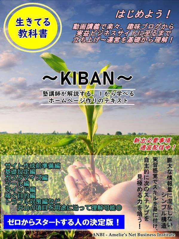 KIBAN表紙 - 帯譜